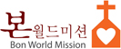 :: Bon World Mission